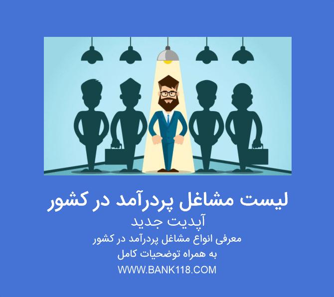 لیست مشاغل پردرآمد در ایران