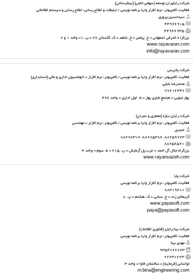 نمونه لیست شرکت های تهران 3