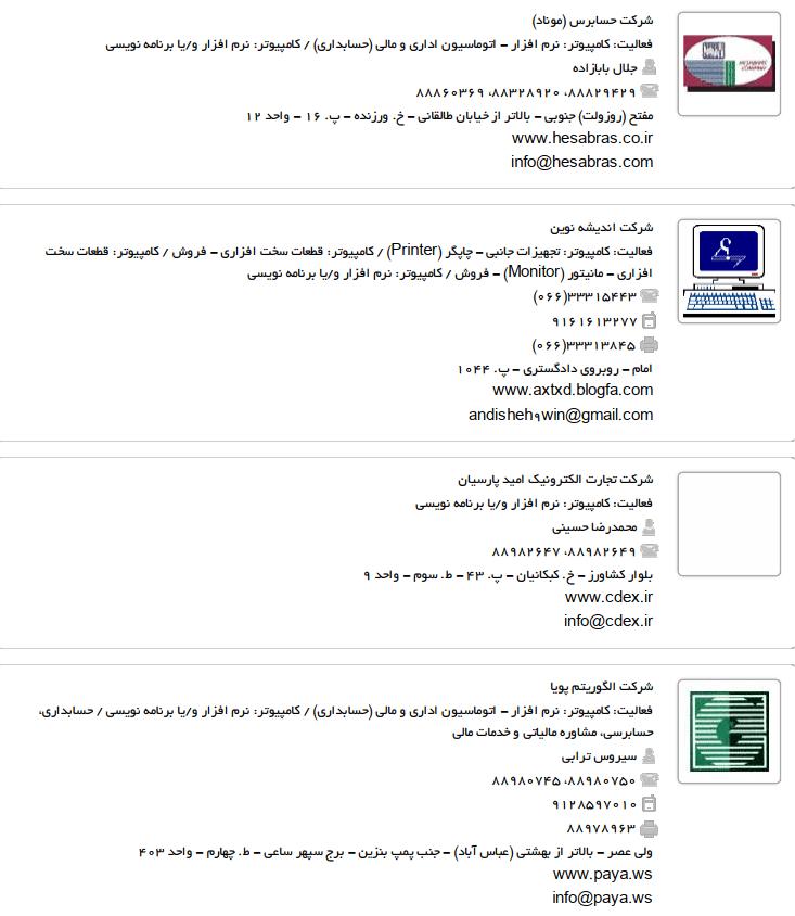 نمونه لیست شرکت های تهران 4