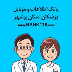 شماره موبایل پزشکان بوشهر