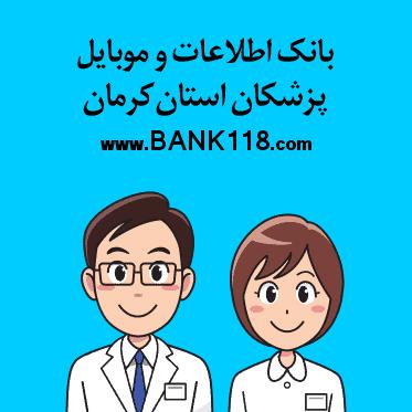 شماره موبایل پزشکان کرمان