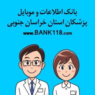 شماره موبایل پزشکان خراسان جنوبی
