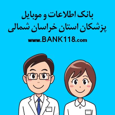 شماره موبایل پزشکان خراسان شمالی