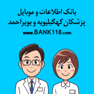 شماره موبایل پزشکان کهگیلویه و بویر احمد