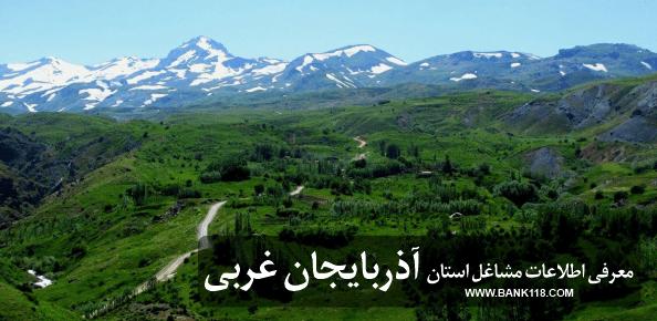 معرفی بانک اطلاعات مشاغل استان آذربایجان غربی