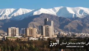 معرفی بانک اطلاعات مشاغل استان البرز
