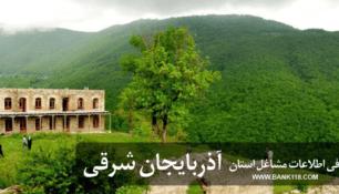 معرفی مشاغل استان آذربایجان شرقی