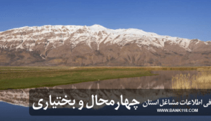 بانک اطلاعات مشاغل استان چهارمحال و بختیاری