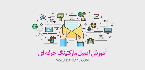 ایمیل مارکتینگ چیست ؟ بهترین روش های ایمیل مارکتینگ