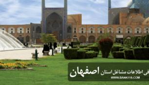 معرفی بانک اطلاعات مشاغل استان اصفهان