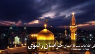 بانک اطلاعات اصناف استان خراسان رضوی