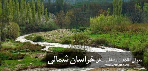 بانک اطلاعات اصناف استان خراسان شمالی