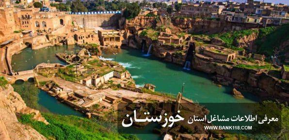 بانک اطلاعات اصناف استان خوزستان