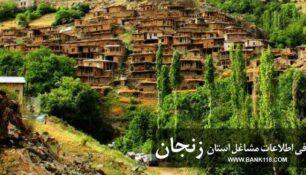 بانک اطلاعات اصناف استان زنجان