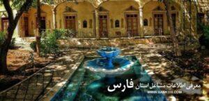 بانک اطلاعات اصناف استان فارس