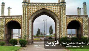 بانک اطلاعات اصناف استان قزوین