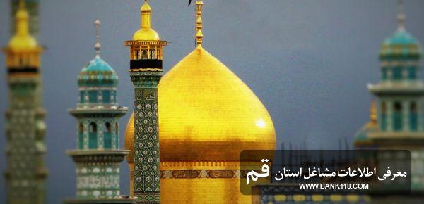 بانک اطلاعات اصناف استان قمبانک اطلاعات اصناف استان قم