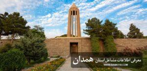 بانک اطلاعات اصناف استان همدان