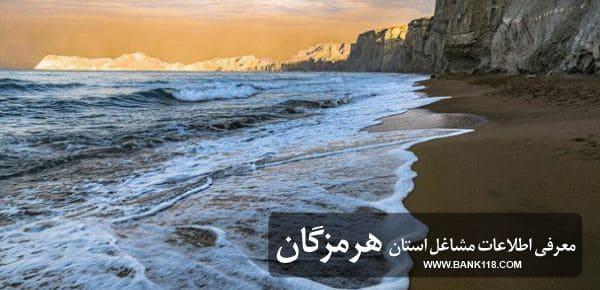 بانک اطلاعات اصناف استان هرمزگان