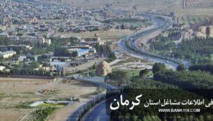 بانک اطلاعات اصناف استان کرمان