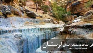 بانک اطلاعات اصناف استان لرستان