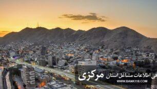 بانک اطلاعات اصناف استان مرکزی