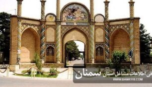 بانک اطلاعات اصناف استان سمنان