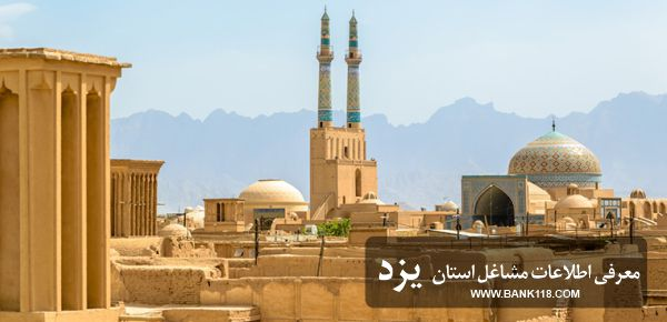 بانک اطلاعات اصناف استان یزد