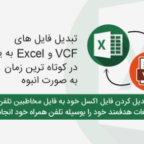 تبدیل فایل اکسل به مخاطبین تلفن همراه vcf