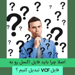 چرا اصلا باید هزینه کنم و فایل اکسلی که دارم رو به مخاطبین تلفن همراه ( vcf ) تبدیل کنم ؟