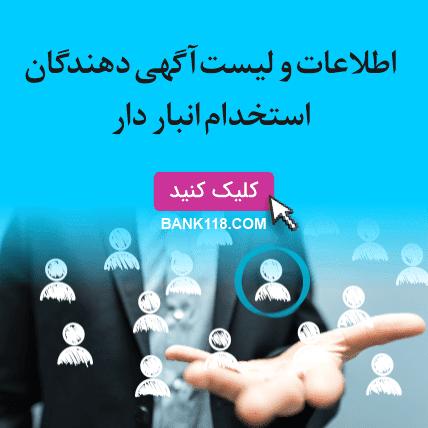 اطلاعات و لیست آگهی دهندگان استخدام انباردار