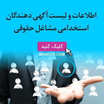 اطلاعات و لیست آگهی دهندگان استخدامی مشاغل حقوقی