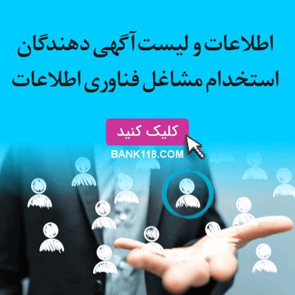 اطلاعات و لیست آگهی دهندگان استخدامی مشاغل فناوری اطلاعات