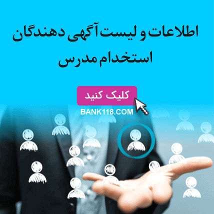 اطلاعات و لیست آگهی دهندگان استخدام مدرس