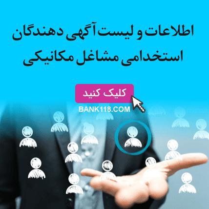 اطلاعات و لیست آگهی دهندگان استخدامی مشاغل مکانیکی