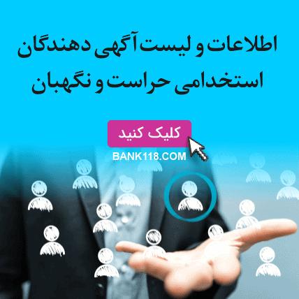 اطلاعات و لیست آگهی دهندگان استخدامی حراست و نگهبان