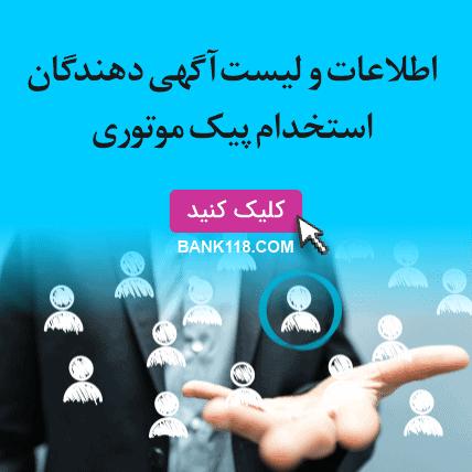 اطلاعات و لیست آگهی دهندگان استخدام پیک موتوری