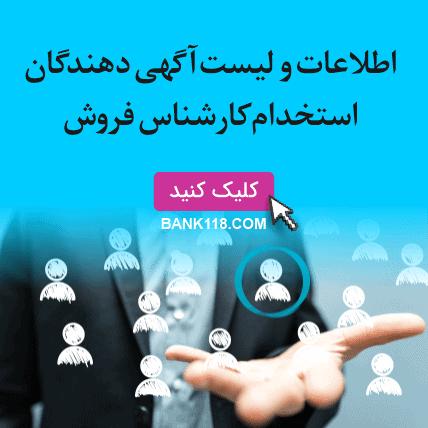 اطلاعات و لیست آگهی دهندگان استخدام کارشناس فروش
