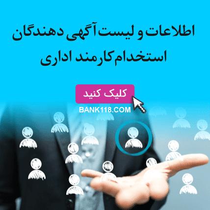 اطلاعات و لیست آگهی دهندگان استخدام کارمند اداری