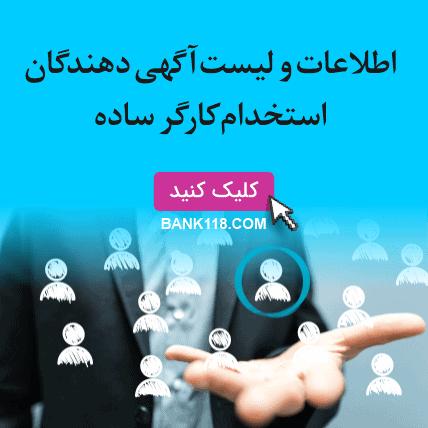 اطلاعات و لیست آگهی دهندگان استخدام کارگر ساده