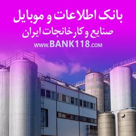 بانک اطلاعات کارخانه های ایران