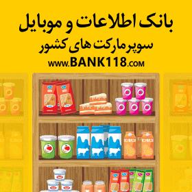 "<span itemprop=""name"">بانک اطلاعات و موبایل سوپرمارکت های ایران</span>"