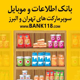 بانک اطلاعات سوپرمارکت های شهر تهران