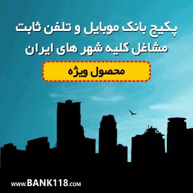 بانک موبایل و تلفن ثابت مشاغل کشور