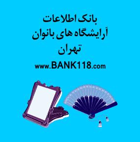 اطلاعات آرایشگاه های زنانه تهران