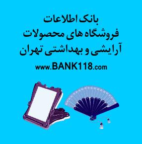لیست فروشگاه های آرایشی بهداشتی تهران