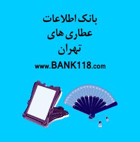 "<span itemprop=""name"">بانک اطلاعات عطاری های تهران</span>"