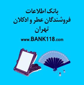 بانک اطلاعات فروشگاه های عطر و ادکلان تهران