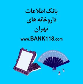بانک اطلاعات داروخانه های تهران