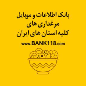 بانک اطلاعات و موبایل مرغداری های کشور